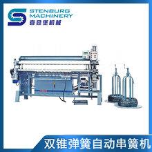 SX-200床垫生产机器半自动双锥床垫弹簧组装机穿簧串簧组簧机