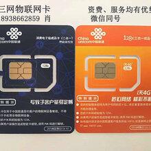 公共自行车物联卡、智能交通物联网卡、智能安防监控物联卡、个人穿戴物联网卡