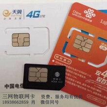 商用电梯物联网卡、商业空调物联卡、锅炉监控物联网卡、智能电表物联卡
