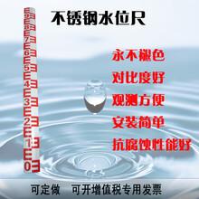 HC-C10水位標尺批發水位計各規格水位尺水位計圖片