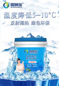 广东固硕宝反射隔热防水涂料18kg/桶