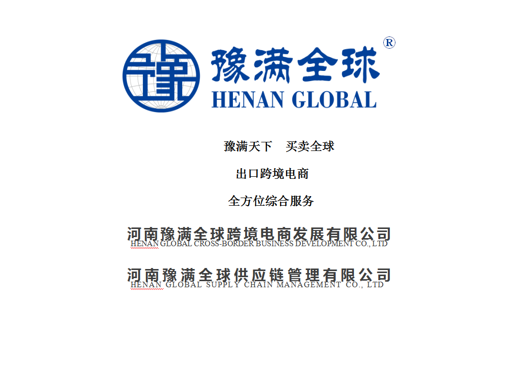 河南豫滿全球跨境電商發展有限公司