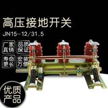 JN15-12/31.5型戶內高壓接地開關產品說明及使用方法圖片