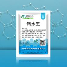 菌码特调水王鱼虾养殖调水改水必备产品图片