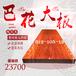 上海虹口实木大板办公桌会议桌小户型实木餐桌哪家比较好巴花实木大板厂家直销