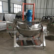 400L不锈钢带搅拌酱料夹层锅电加热夹层锅厂家图片