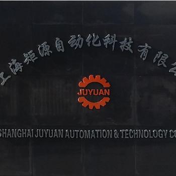 上海矩源自动化科技有限公司