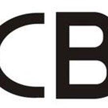 深圳龙华电容器CB认证