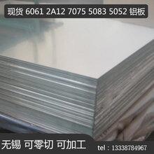 无锡乐善铜铝现货供应6061T651铝板6061T651合金铝板进口铝合金板厂家直销