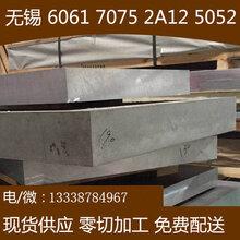 提供进口6061铝板6063铝排铝合金板6063铝带铝合金制品加工散热器铝厂家直销乐善铜铝