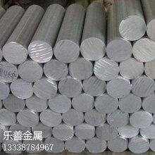 无锡乐善供应铝型材合金铝管合金铝板合金铝棒材质规格齐全