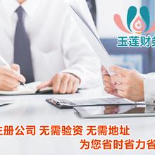 广州公司小规模代理记帐每月低于180元