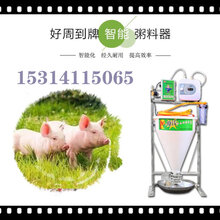 潍坊好周到智能粥料器厂家直销全自动智能温热粥料器厂