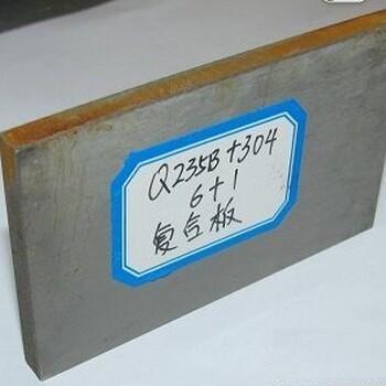 内蒙通辽Q235B+304不锈钢复合板纸浆塔