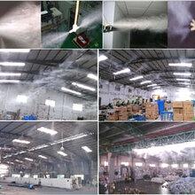陶瓷厂瓷砖厂煤矿降温加湿除尘喷雾图片