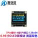 北京OLED模块供货商,OLED模块价格