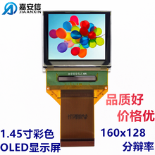 广东深圳OLED屏销售图片
