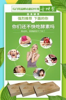 减肥减脂综合果蔬酵素膳食纤维代加工招代理