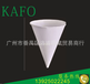 廣州圓錐杯廠家批發價格