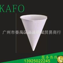 广州圆锥杯厂家批发价格