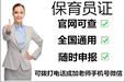 南京幼儿园保育员上岗证怎么考报考
