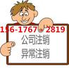 郑州[公司注销]账务处理郑州注销营业执照的资料郑州工商注销声明登报