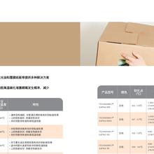 汉高TECHNOMELTSUPRA801包装热熔胶