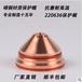 原裝美國海寶400噴嘴,海寶400A電極,220632電極,220629保護帽,220636耗材