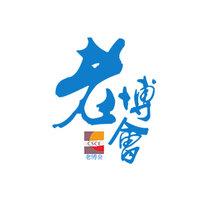 第十四届中国(重庆)老年产业博览会暨2019美好生活嘉年华
