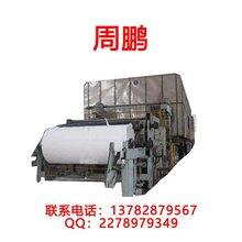 供应高速卫生纸机供应卫生纸造纸机(图)toiletpaper图片