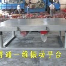 振动平台混凝土振动台生产厂家