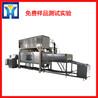 紗線微波干燥設備/拓博纖維烘干設備/物料高溫烘干機械