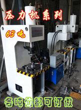 台式单臂式压力机厂家质量好价各低