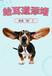 宠物拔耳毛粉耳部疾病清洁耳道止痒消臭缓解疼痛