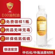 D30环保溶剂油的用途润滑油油墨环保清洗剂除蜡油树脂