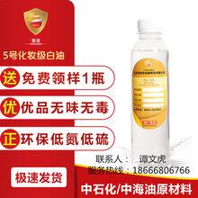 5号化妆级白油的用途玩具防锈油润滑油橡胶乳化油塑胶衣车油清洁用品