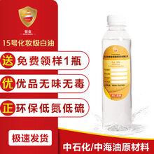 15号化妆级白油的用途黏胶纸品电器洗涤用品塑料塑胶硅胶饲料漆包线