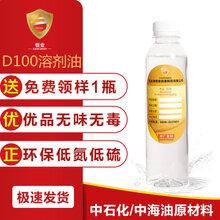 D100环保溶剂油的用途润滑油加工颜料、制釉