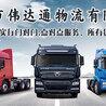 深圳市伟达通物流有限公司(赖小姐)