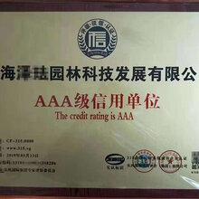 全国企业信用AAA评级