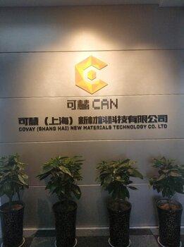 可慧(上海)新材料科技有限公司