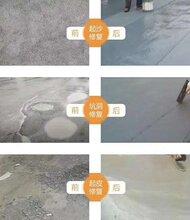 水泥地面露石子修补料地面起砂修补料东营厂家直销