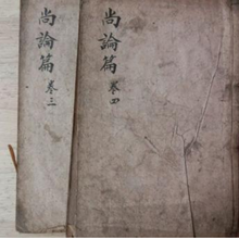 清代的古籍善本有价值吗艺云轩拍卖有限公司最新价格