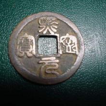熙宁元宝历史价值及最新拍卖价格