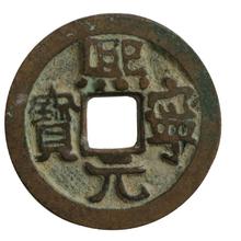 北宋时期元丰通宝的历史价值及最新拍卖纪录