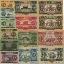 第一套人民币的版别及最新拍卖纪录