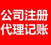 昆山城南注册公司工商代理会计代理纳税申报