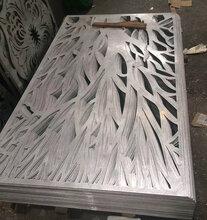 定制雕花铝板
