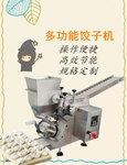 济宁食品机械饺子机100型仿手工饺子机烫面蒸饺饺子机多功能饺子机