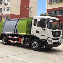 国六天锦东风14方压缩式垃圾车压缩垃圾车生产厂家图片